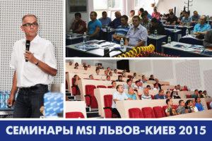 Семинар MSI Киев-Львов 2015