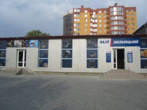 Компания «Элит-Украина» открыла филиал в Хмельницком