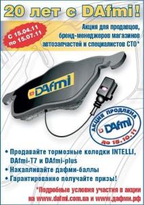 Подведены промежуточные итоги акции «20 лет с DAfmi»!
