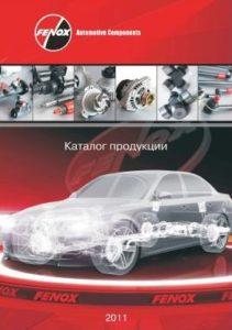 Новый каталог продукции FENOX 2011!