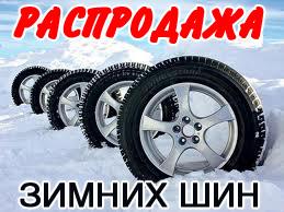 Распродажа зимних шин в АТЛ началась!