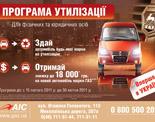 В Украине стартовала первая программа утилизации автомобилей