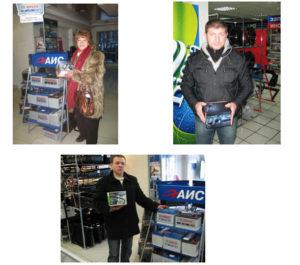 Награждены победители и призеры акции Сезон подарков вместе с Bosch