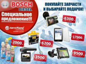 Покупай продукцию BOSCH дизельной группы у Автолидер и получи подарок