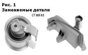 Замена комплекта зубчатого ремня CT 909 K5 для VW/Audi/Skoda/Seat 1.8 T/2.0 на комплект CT 909 K10 от компании ContiTech