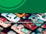 Авторизированный автосервис в Украине