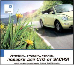 Акция для Original Sachs Service