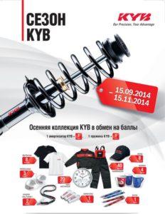 Сезон KYB
