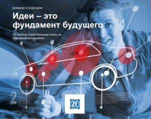Up2DATE - новости рынка послепродажного обслуживания автомобилей от компании ZF Services