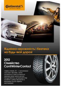 Нові шини Continental WinterContact TS 850 P – безпечне рішення для української зими