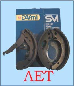 Участок производства барабанных колодок ТМ DAfmi отметил своё 10-летие