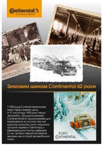 Зимовим шинам Continental шістдесят два роки