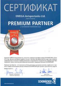Омега-Автопоставка – Премиум Партнёр Schomäcker в 2014-2015 гг.