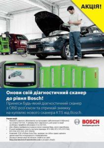 Онови свій діагностичний сканер до рівня Bosch!