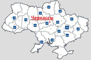 """Открыт филиал компании """"Владислав""""в г. Черкассы"""