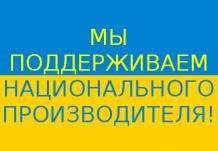 Компания «ЭЛИТ-Украина» ищет национальных производителей автозапчастей!