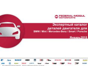 CATMX1403 Уникальный каталог деталей двигателя для автомобилей BMW / Mini / Mercedes-Benz / Smart / Porsche