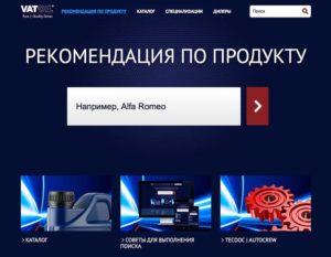Новый сайт Vatoil