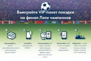 Выиграйте VIP поездку на Финал Лиги Чемпионов с WABCO!