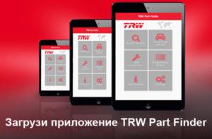 TRW разработала для европейского и азиатского рынков новое бесплатное приложение «TRW Part Finder»