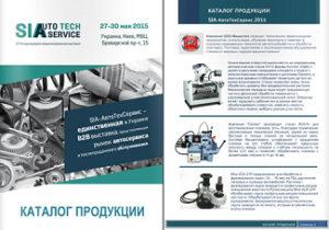 «SIA-AutoTechService 2015»: розвиток ринку автосервісу
