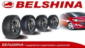 """SIA-AutoTechService 2015: нові пропозиції Торгівельного дому """"Белшина"""""""