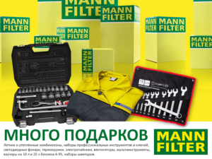 Акция MANN-FILTER для СТО!