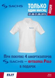 Получи футболку Sachs в подарок