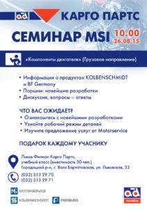 Семинар MSI от Карго Партс во Львове