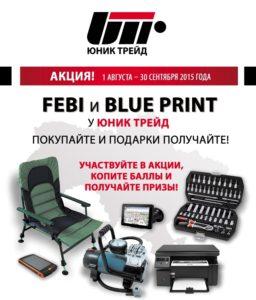 Акция по продукции febi и Blue Print!