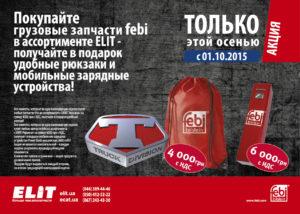 Покупайте грузовые запчасти febi в ассортименте ELIT-получайте в подарок удобные рюкзаки и мобильные зарядные устройства!