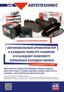 Акция от Champion и Ferodo!