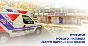 """Компания """"Автодистрибьюшн Карго Партс"""" открыла новый филиал в г. Николаев"""
