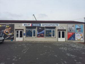 Компания «Элит-Украина» открыла филиал в Умани!