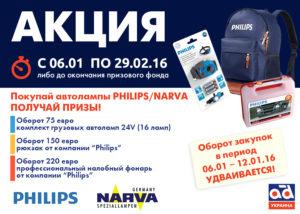 АКЦИЯ по автолампам PHILIPS/NARVA
