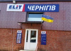 """Открытие нового филиала """"ЭЛИТ-Украина"""" в г.Чернигов"""