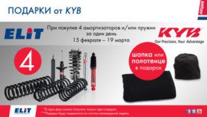 Подарки от KYB
