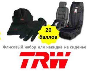 Акция компании Бастион по продукции TRW