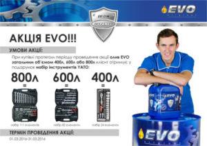 Нова акція EVO