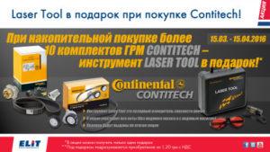 Laser Tool в подарок при покупке Contitech!