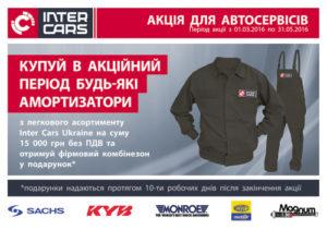 Акція на амортизатори для автосервісів від Inter Cars Ukraine