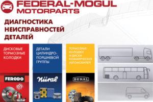 Таблица определения причин неисправностей для коммерческих автомобилей от Компании Federal-Mogul