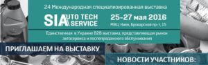 Новости участников SIA-AutoTechService