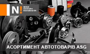 Нова брошура асортименту АСГ