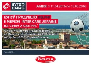 """Акція від Inter Cars Ukraine по продукції Delphi - вигравай подорож до Марселю на футбольний матч """"Україна-Польща"""""""