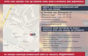 Второе открытие Inter Cars Ukraine