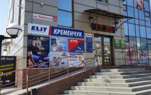 """Открытие нового филиала """"ЭЛИТ-Украина"""" в г. Кременчуге"""