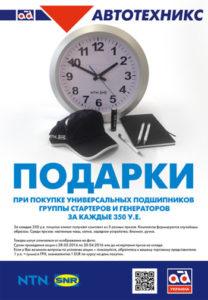 Подарки при покупке NTN-SNR!