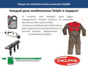 Акция по продукции Delphi компании Бастион