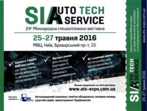 SIA-АвтоТехСервис`2016: новаторские идеи рынка автосервиса
